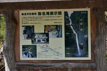 DSC_3555称名滝のカンバン.JPG