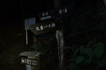 DSC_4098大観望分岐(下).JPG
