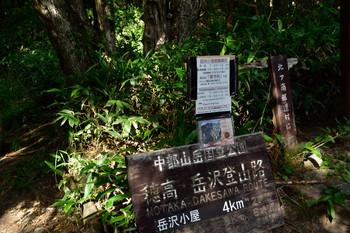 DSC_4910登山口.JPG
