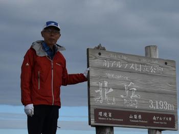 _DSC_9860_01 (2)北岳山頂の筆者.JPG
